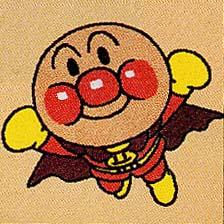 アンパンマン (キャラクター)の画像 p1_1