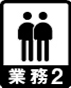 歩行 業務2