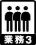 歩行 業務3