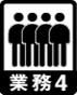 歩行 業務4